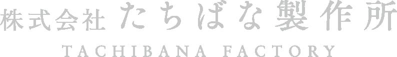 愛知県あま市にある【株式会社 たちばな製作所】のホームページです。減速機・変速機整備、舞台装置・昇降搬送機点検の据付、改修工事を行っています。